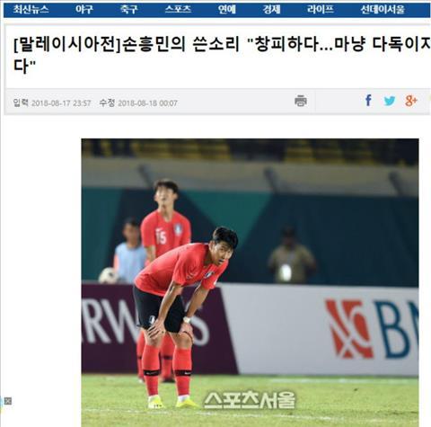 Báo chí nói về dư âm Olympic Hàn Quốc thua Olympic Malaysia hình ảnh