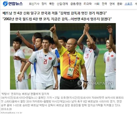 Truyền thông Hàn Quốc nói gì về chiến thắng của Olympic Việt Nam hình ảnh