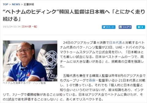 Báo Nhật Bản gọi HLV Park Hang Seo là Hiddink Việt Nam hình ảnh