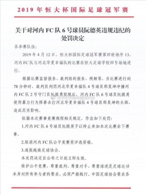Đấm cầu thủ Trung Quốc, cầu thủ U17 Hà Nội dính án phạt cực nặng hình ảnh