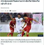 U22 Viet Nam bi bao Thai Lan mia vi de hoa U22 Indonesia